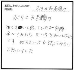 ぶり茶漬け、名前:福田真里子様62才、お住まい:富山県.jpg