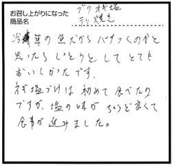 上田幸子.jpg