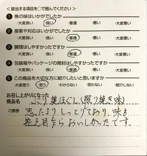 上野たかし.png