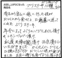 加藤俊枝.jpg