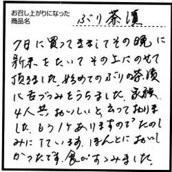 名前:木地ハツエ様81才、お住まい:富山県.jpg