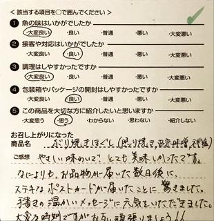 埼玉飯村.jpeg