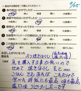川原様 神戸市 (2).png