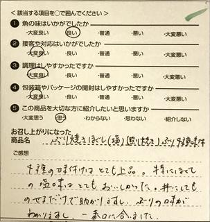 平島滋賀.png