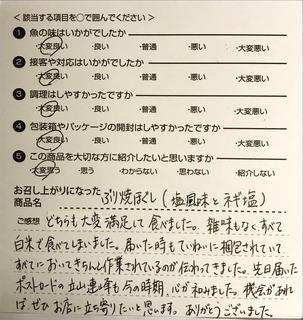栗本敏子.JPG