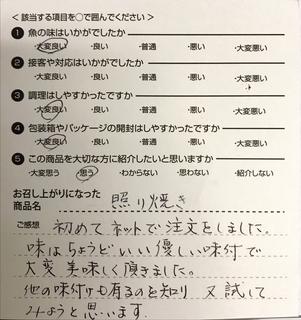 沢田.png