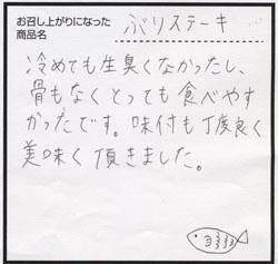 藤尾.jpg